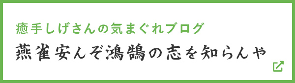 しげさんのブログ