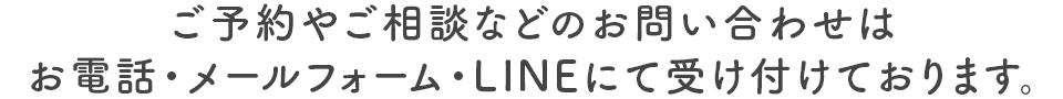 ご予約やお問い合わせは、お電話・メールフォーム・LINEにて受け付けております。